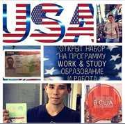 Хотите учиться и работать в США